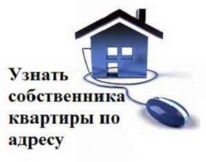 Узнать фамилию собственника квартиры по адресу бесплатно