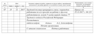 Увольнение переводом запись в трудовую книжку образец