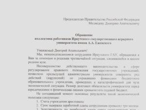 Жалоба медведеву официальный сайт