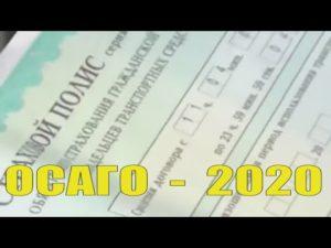 Подорожала ли страховка осаго в 2020 году