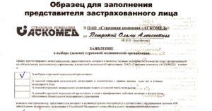 Заполненный образец заявления на смену полиса омс