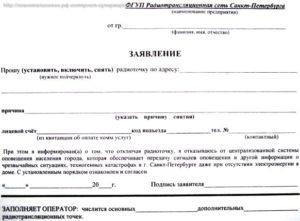 Как отказаться от оплаты радиоточки в москве через мфц