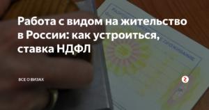Как удержать ндфл с гражданина азербайджана  имеющего вид на жительство