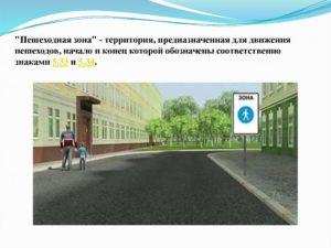 Движение по пешеходной зоне статья
