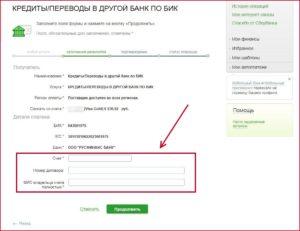 Реквизиты отп банка для оплаты кредита через сбербанк