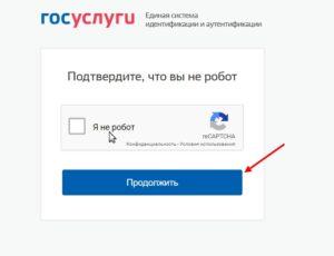Где можно восстановить пароль от госуслуг
