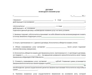 Договор на оказание детективных услуг образец