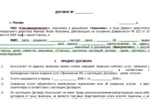 Договор гпх фотограф