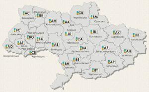 Автомобильные номера украины расшифровка