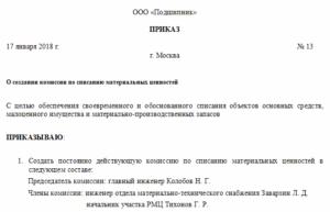 Приказ о создании комиссии по списанию сиз