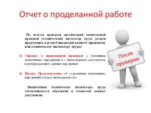 Отчет о работе главного бухгалтера