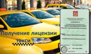 Платежи по ип такси московская область