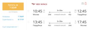 Как вернуть авиабилеты купленные через интернет ред вингс