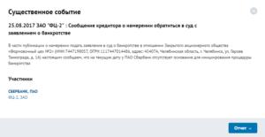 Нотариус заявление о банкротстве