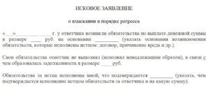 Исковое требование образец 395 гк рф