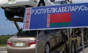 Как вывезти авто из белоруссии в россию