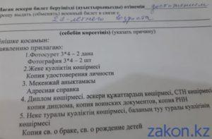 Документы необходимые для получения военного билета по болезни