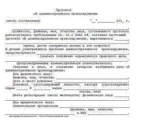 Акт по делу об административном правонарушении от