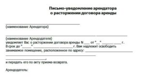 Образец уведомления о расторжении договора найма квартиры
