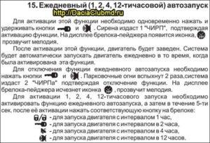 Сигнализация томагавк автозапуск на механике