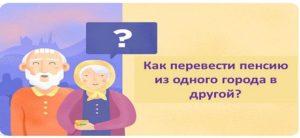 Как перевести пенсию в другой регион в связи с переездом