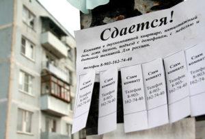 Как правильно написать объявление о сдаче квартиры в аренду