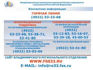 Куда позвонить узнать насчет больничных