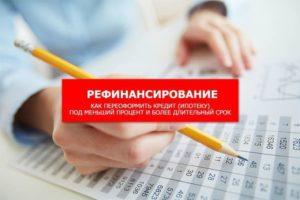 Можно ли ипотечный кредит переоформить на потребительский кредит
