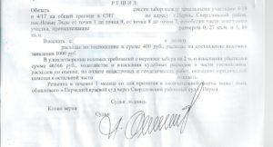 Обращение в прокуратуру на захват части земельного участка