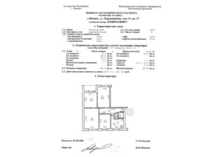 Выписка из бти при продаже квартиры срок давности