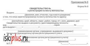 Документы подтверждающие регистрацию ребенка по месту жительства