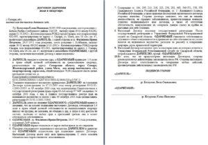 Проект договора дарения доли квартиры в ипотеке несовершеннолетним образец