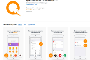 Как завести киви кошелек с мобильного телефона бесплатно онлайн
