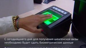 Биометрия в москве на шенгенскую визу стоимость