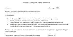 Письмо о прекращение деятельности в сфере