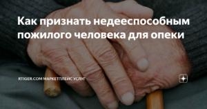 Как признать недееспособность пожилого человека старше 80 лет
