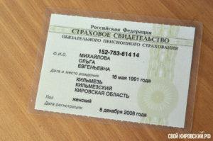 В каком возрасте получают снилс в россии