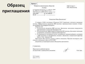 Письмо приглашение образец