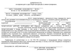 Заявление о представительстве в суде образец