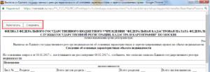 Настройка браузера для открытия выписок кадастровой палаты