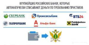 Какие банки не выдают информацию о своих клиентах судебным приставам