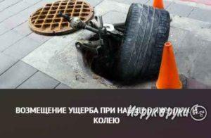 Взыскание ущерба по вине дорожной службы коллея