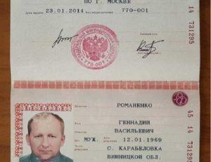 Кто могут забрать паспорт гражданина рф