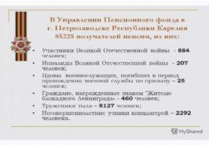 Полагается ли компенсация за захоронение участникам вов по статье 20