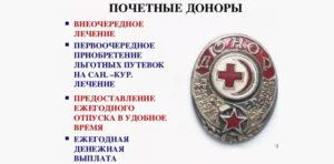 Донорство крови в нижнем новгороде выплаты в 2020 году