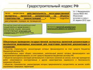 Реконструкция объекта незавершенного строительства градостроительный кодекс