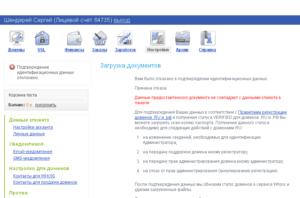 Права администрирования доменов