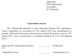 Письмо на предоплату за услуги