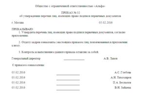 Приказ на подписание всех документов