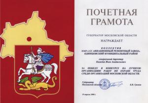 Может ли частное предприятие подать на почетную грамоту губернатора